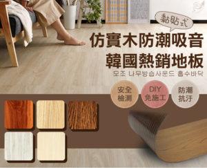 佈置臥室好物推薦 木地板