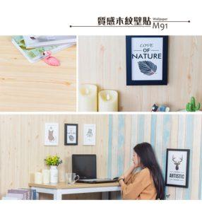 質感木紋壁貼