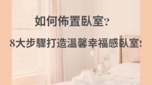 如何佈置臥室