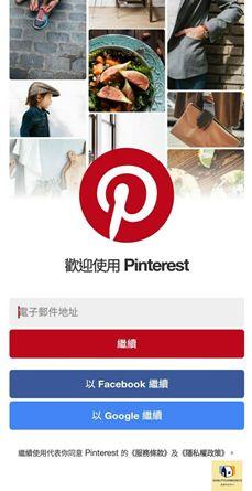 pinterest是什麼 登入