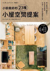 小屋空間提案