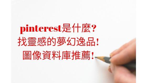 pinterest是什麼