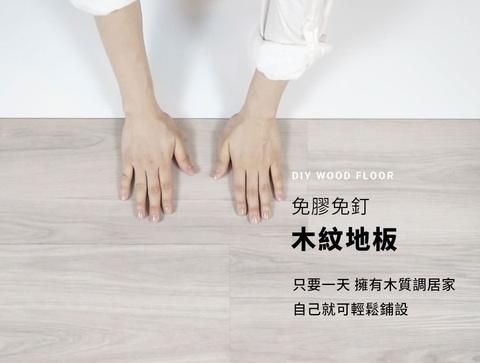 dHshop木紋DIY地板